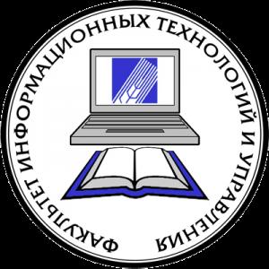 Рис. 13 Факультет информационных технологий и управления